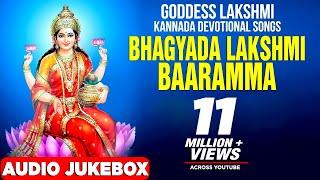 Kannada Devotional Songs || Bhagyada Lakshmi Baaramma Jukebox || Goddess Lakshmi