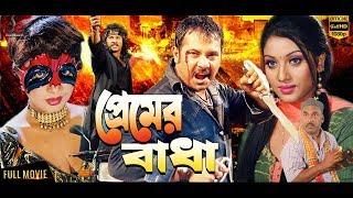 Premer Badha | Bangla Full Movie | Alexander Bo | Shakiba | Poly | Romantic Movie