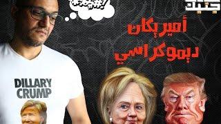 US ELECTIONS  إتاخر خدني جنبك ١١| الانتخابات الأمريكية - هو قال لك فين ؟!