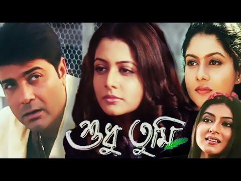 Shudhu Tumi   Bengali Full Movie   Prosenjit Chatterjee, Koel Mallick