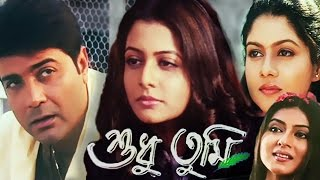 Shudhu Tumi | Bengali Full Movie | Prosenjit Chatterjee, Koel Mallick