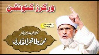 MQI's Workers Convention on 8th April 2012 (7PM PST) - Live on www.Minhaj.tv
