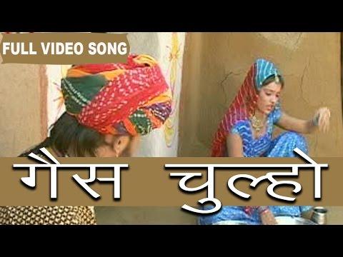 Xxx Mp4 Gas Chulho Prakash Gandhi Pushpa Shankhla Hit Song Rajasthani Folk Songs 3gp Sex