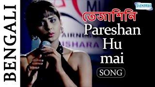 Pareshan Hu Mai - Superhit Bengali Song - Tejashini Song | Gourav | Dipen | Lipi