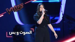 #MBCTheVoice - مرحلة الصوت وبس - شيرين ابراهيم