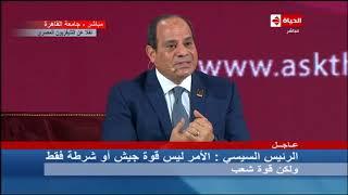 الحياة | الرئيس السيسي: مؤشر الأسعار وحده لا يمكن الاعتماد عليه لتقييم الأوضاع في مصر