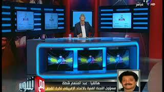عبد المنعم شطة : حسام البدري قدم مباراة ممتازة في كل شئ في مباراة الترجي
