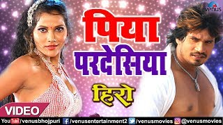 Piya Pardesiya - VIDEO SONG   Hero   Pravesh Lal Yadav   Seema Singh   Superhit Bhojpuri Item Song