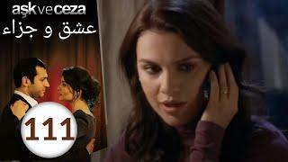 مسلسل عشق و جزاء - الحلقة 111