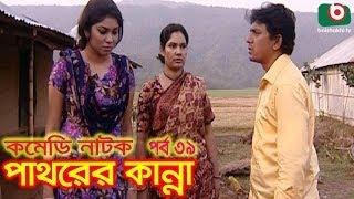 Fatafati Hasir Natok | Pathorer Kanna | EP - 39 | Chanchal, Alvi, Fazlur Rahman, Tomalika, Nadia