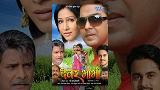 देवर भाभी - Devar Bhabhi - Pawan Singh - Pakhi Hegde - Super Hit Bhojpuri Full Movie