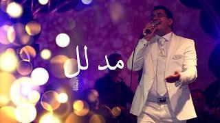 Abdelali Anouar - m'dalal عبد العالي انور - مدلل