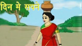 Panchtantra Ki Kahaniyan   Day Dreams   दिन में सपने   Kids Hindi Story