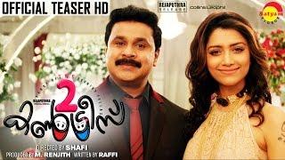 Two Countries | Official Teaser HD | Dileep | Mamta Mohandas