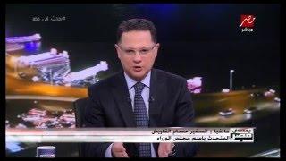 يحدث فى مصر  هاتفيا السفير حسام القاويش  : الحكومة مقتنعة بأهمية إصلاح الجهاز الإداري بالدولة