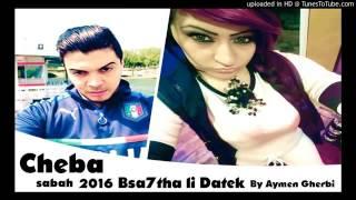 Cheba Sabah avec aminé la colombe 2016 Besahtha Li datek - بصحتها لي داتك