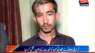 Karachi in the name of honour: Brother kills his younger sister in Orangi Town