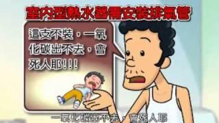 內政部消防署_正確裝置燃氣熱水器_宣導短片