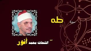 القران الكريم بصوت الشيخ الشحات محمد انور | سورة طه