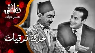 مسرحية ״حركة ترقيات״ ׀ سعيد أبو بكر – نجوى سالم – أبو بكر عزت