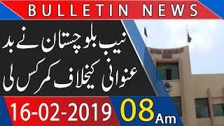 UK Headline & Bulletin | 08:00 AM | 16 February 2019 | UK News | Pakistan News
