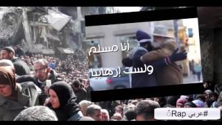 راب عربـي انا مسلم و لست ارهابيا اغنية جميلة بعباراتها