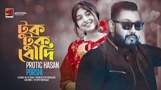 Tuk Tuk Boudi  | by Porshi & Protik Hasan | Bangla Song 2018 | Lyrical Video | ☢☢ EXCLUSIVE ☢☢