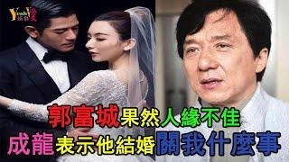 郭富城果然人緣不佳,成龍表示他結婚關我什麼事!
