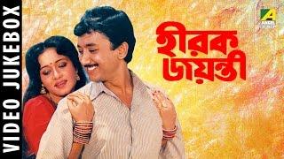 Hirak Jayanti | হীরক জয়ন্তী | Bengali Movie Songs Video Jukebox | Chumki Chowdhury, Joy Banerjee