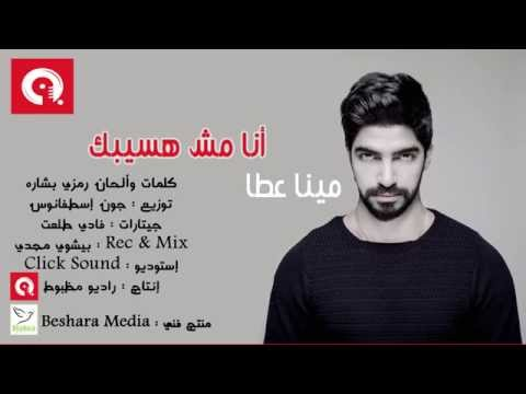 Mina Atta | Ana Mesh Hasibak | مينا عطا | أنا مش هسيبك