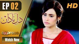 Drama | Dil e Nadaan- Episode 2 | Express Entertainment Drama | Abid Ali, Zaheen Tahira, Nida Mumtaz