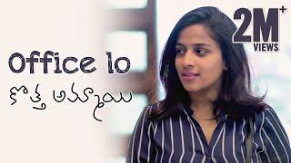 Office lo Kotha Ammai - New Girl @ Office || Mahathalli || Tamada Media