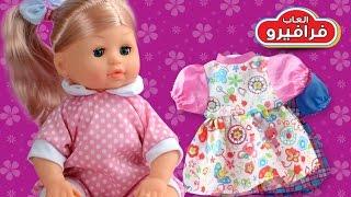 العاب بنات - العاب تلبيس من ألعاب الأطفال How to dress up baby doll