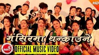 New Nepali Salaijo Song 2073/2016   Mangsirma Thankaune - Suresh Pariyar & Poonam Sunar