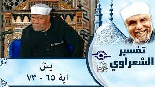 الشيخ الشعراوي | تفسير سورةيس، (آية ٦٥-٧٣)