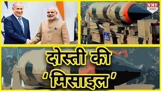 India Israel के बीच हुआ 1700 करोड़ का समझौता,दोनो देश मिलकर बनाएंगे मिसाइल
