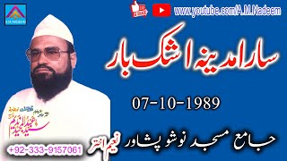 Syed Abdul Majeed Nadeem R.A at Jamia Masjid Nosho Peshawar - 7th Oct 1989