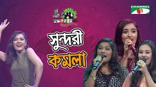 Sundori Komola | Shera Kontho 2017 | New Year Special | Season 06 | Channel i TV