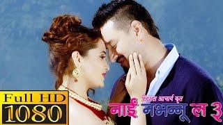 Nai Nabhannu La 3 || Yo Mann Baru Dhunga Bhaye Hunthyo || Official Song