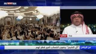 أسرة آل الشيخ السعودية تنفي انتساب أمير قطر لهم
