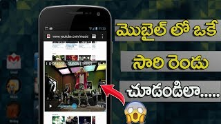 How to Play Two Videos At The Same Time in Your MOBILE!   Unknown Facts in Telugu   Net India
