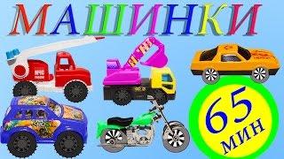 Развивающие мультики для детей про машинки все серии подряд, сборник мультиков
