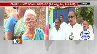 Polling Percentage Chance To increase : Shilpa Mohan Reddy | Nandyal By-Polling | 10TV