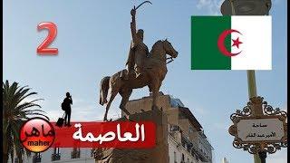 سلسلة📅 حاسس بالأمان في الجزائر - حلقة القرن الفرنسي - ماهر في الجزائر