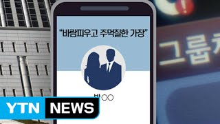 '간통죄 사라진 세상' 불륜에 대처하는 합법적 방법 / YTN