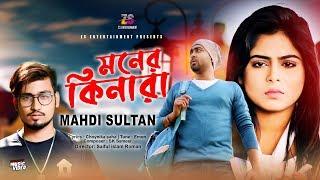 Moner Kinara I মনের কিনারা | Mahdi Sultan | Official Music Video |  Bangla Latest Song 2019