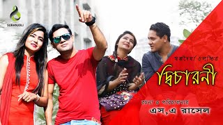 Dicharoni - Shagor | Chayabeni | S A Rasel | Bangla New Short Film 2017