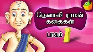 Tenali Raman Part 1(தெனாலி ராமன்) | Non Stop Short Stories | Tamil Stories for Kids