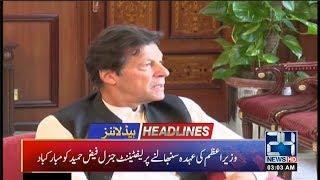 News Headlines | 3:00am | 19 June 2019 | 24 News HD