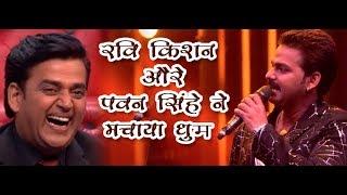 Ravi Kishan or pawan singh ne jum ke kiya Comedy Entertainment ki Bhojpuri Raat me